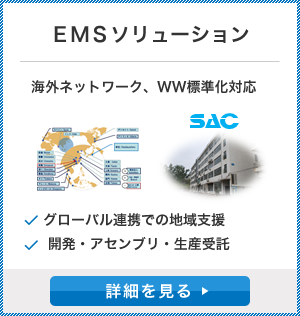 EMS Solutions