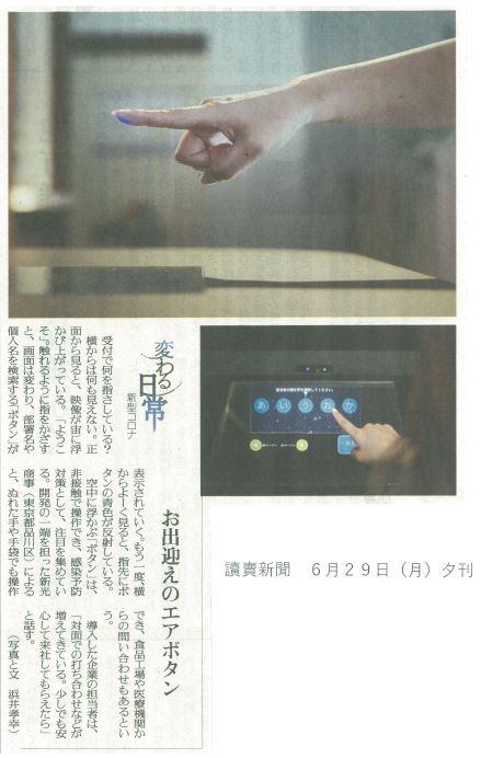 読売新聞掲載記事